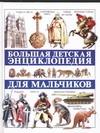 Большая детская энциклопедия для мальчиков Адамчик М.В.