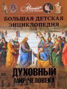 Каширина Т. - Большая детская энциклопедия. [Т. 18. Ч.3.]. Духовный мир человека' обложка книги