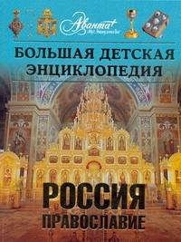 Большая детская энциклопедия. [Т. 40.]. Россия. Православие