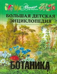Большая детская энциклопедия. [Т. 43.]. Ботаника Огуреева Г.Н.