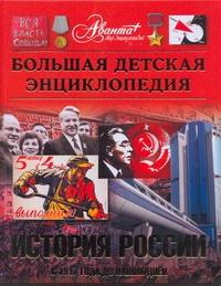 Большая детская энциклопедия. [Т. 5.]. История России. Ч. 3