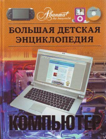 Большая детская энциклопедия. Компьютер Аксенова М.