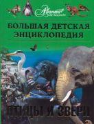 Вильчек Г. - Большая детская энциклопедия. Птицы и звери' обложка книги