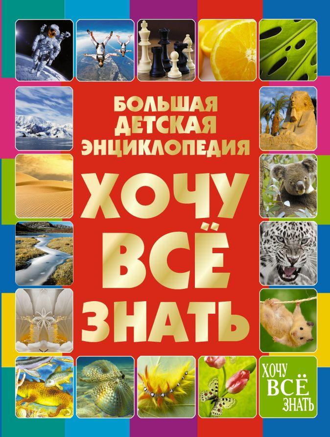 Хочу все знать. Большая детская энциклопедия Ермакович Д.И.
