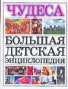 Большая детская энциклопедия. Чудеса Яковлев Л.В.