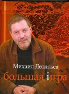Леонтьев М.В. - Большая игра' обложка книги