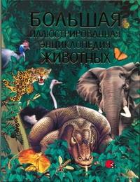 Большая иллюстрированная энциклопедия животных