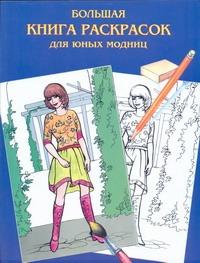 Большая книга  раскрасок для юных модниц Шалаева Г.П.