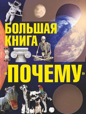 """Большая книга """"Почему"""" Цеханский С.П."""