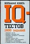 Большая книга IQ тестов Рассел К.