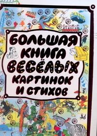 Большая книга веселых картинок и стихов Битный-Шляхт М.С.