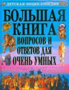 Яковлев Л.В. - Большая книга вопросов и ответов для очень умных' обложка книги