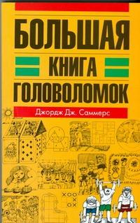 Большая книга головоломок Саммерс Дж.