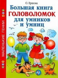 Большая книга головоломок для умников и умниц Ершова О.