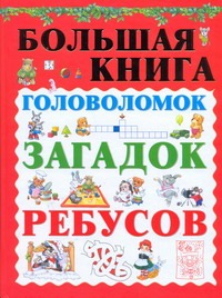 Большая книга головоломок, загадок, ребусов Спектор А.А.