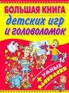 Большая книга детских игр и головоломок + умные раскраски Бердник В.М.