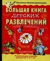 Большая книга детских развлечений.Развивающие задания для детей от 3-х лет