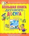 Большая книга детского досуга Бердник В.М.