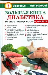 Большая книга диабетика