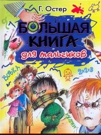 Остер Г. Б. - Большая книга для мальчиков обложка книги