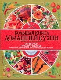 Большая книга домашней кухни - фото 1