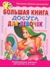 Большая книга досуга для девочек Анциферова О.