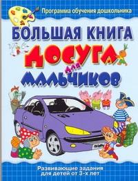 Большая книга досуга для мальчиков Анциферова О.
