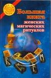 Воскресенская О. - Большая книга женских магических ритуалов' обложка книги