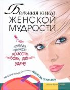 Криксунова И. - Большая книга женской мудрости, которая принесет красоту, любовь, деньги, удачу' обложка книги