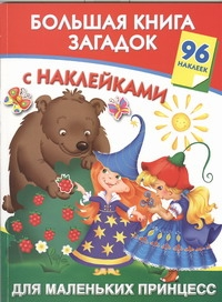 Большая книга загадок с наклейками для маленьких принцесс Дмитриева В.Г.