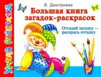 Дмитриева В.Г. - Большая книга загадок-раскрасок. Отгадай загадку - раскрась отгадку обложка книги