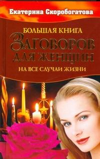 Скоробогатова Е Большая книга заговоров для женщин