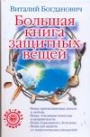 Богданович В. - Большая книга защитных вещей' обложка книги