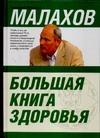 Большая книга здоровья Малахов Г.П.