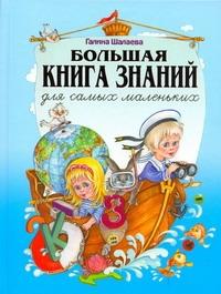 Большая книга знаний для самых маленьких Шалаева Г.П.