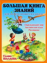 Большая книга знаний для тех, кто готовится к школе Шалаева Г.П.