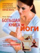 Трекес Анна - Большая книга йоги' обложка книги