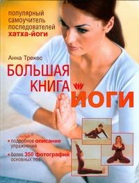 Большая книга йоги Трекес Анна