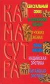 Большая книга Камасутра