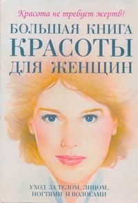 Большая книга красоты для женщин