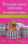 Вуд Д. - Большая книга красоты для маленькой собачки' обложка книги