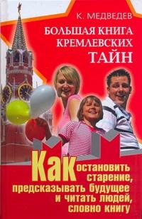 Медведев Константин Большая книга кремлевских тайн большая книга мужских ремесел секреты старых мастеров