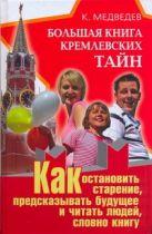 Медведев Константин - Большая книга кремлевских тайн' обложка книги