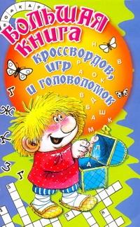 Большая книга кроссвордов, игр и головоломок Салтыков М.М.