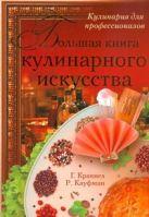 Кракнел Г.Л. - Большая книга кулинарного искусства' обложка книги