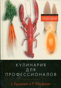 Большая книга кулинарного искусства