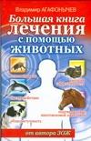 Большая книга лечения с помощью животных Агафонычев В.