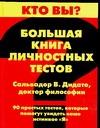 Дидато С.В. - Большая книга личностных тестов' обложка книги