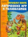 Большая книга логических игр и головоломок Гордиенко Н.