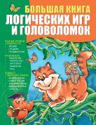 Гордиенко Н. - Большая книга логических игр и головоломок' обложка книги